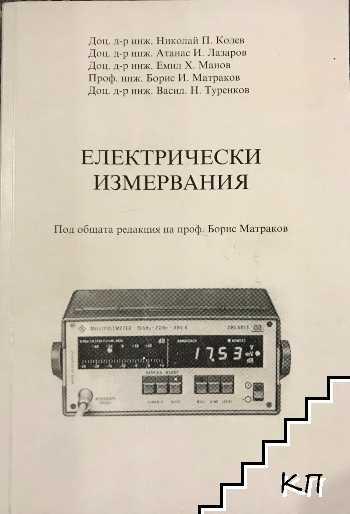 Електрически измервания