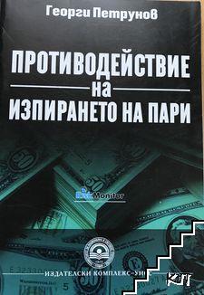 Противодействие на изпирането на пари