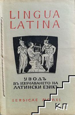 Lingua latina: Уводъ в изучаването на латински език