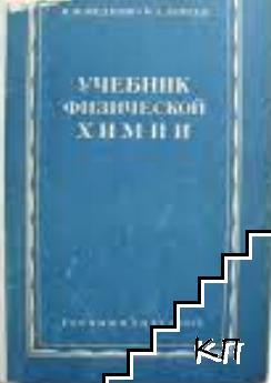 Учебник физической химии