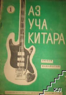 Аз уча китара. Свитък 1