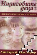 Индиговите деца. Книга 2