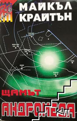 Щамът Андромеда