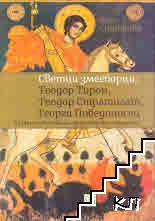 Светци змееборци: Теодор Тирон, Теодор Стратилат, Георги Победоносец