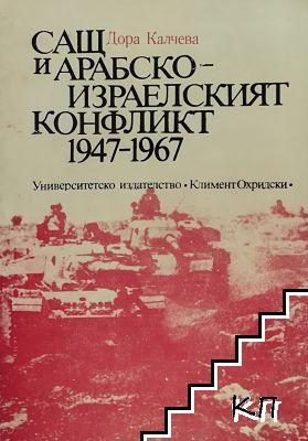 САЩ и арабско-израелският конфликт 1947-1967