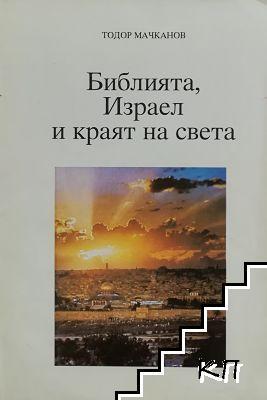 Библията, Израел и краят на света