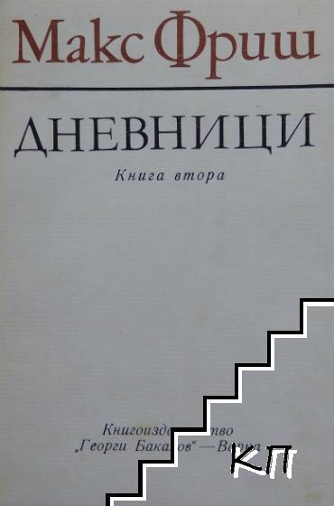 Дневници. Книга 2: Извлечения (1966-1971)