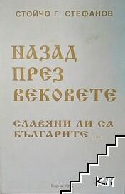 Назад през вековете. Част 1: Славяни ли са българите...