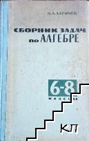 Сборник задач по алгебре для 6.-8. класса