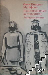 Последният Асеновец