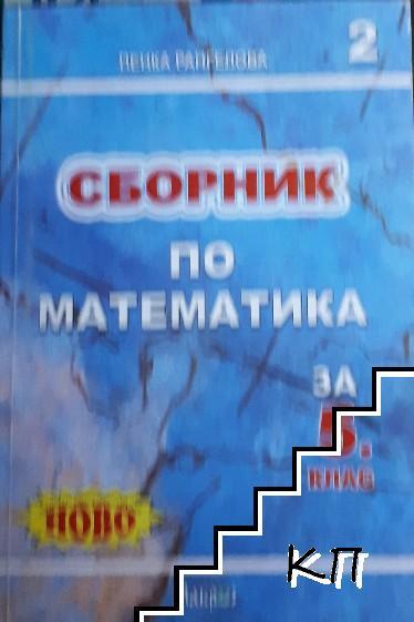 Сборник по математика за 5. клас. Част 2
