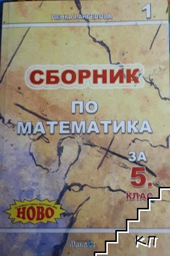 Сборник по математика за 5. клас. Част 1