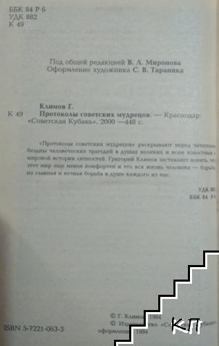 Протоколы советских мудрецов (Допълнителна снимка 1)