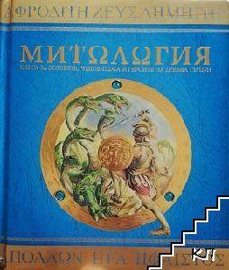 Митология