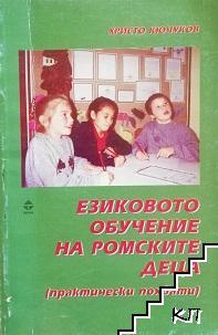 Езиковото обучение на ромските деца