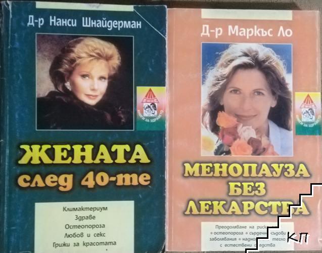 Жената след 40-те / Менопауза без лекарства