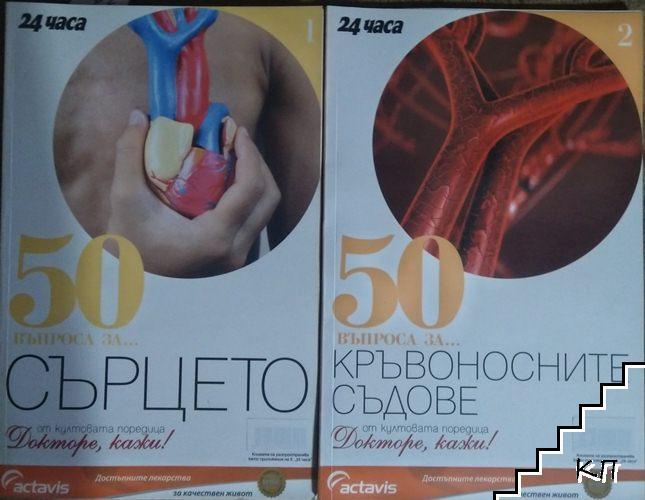 50 въпроса за... Сърцето / 50 въпроса за... Кръвоносните съдове