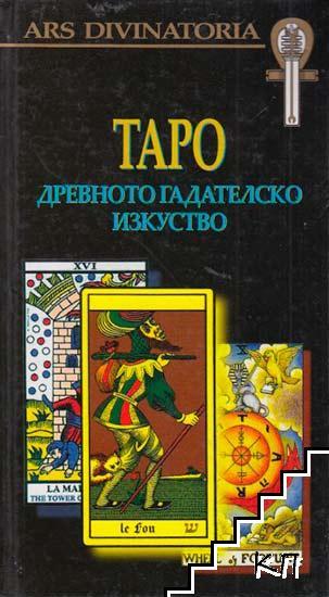 Таро: Древното гадателско изкуство