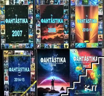 """Алманах """"ФантAstika"""". Комплект от 7 книги"""