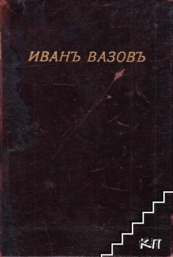 Пълно събрание съчиненията на Иванъ Вазовъ. Томъ 2