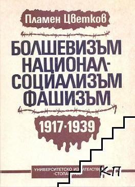 Болшевизъм, националсоциализъм, фашизъм 1917-1939