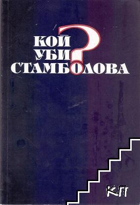 Кой уби Стамболова?