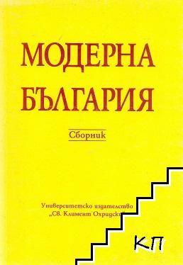 Модерна България