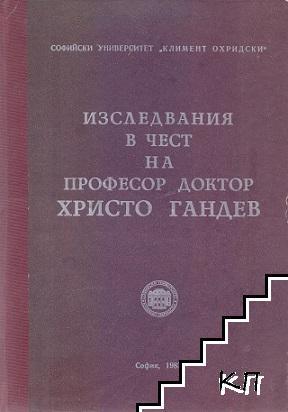 Изследвания в чест на професор доктор Христо Гандев