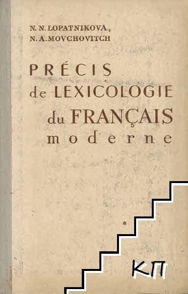 Précis de lexicologie du français moderne