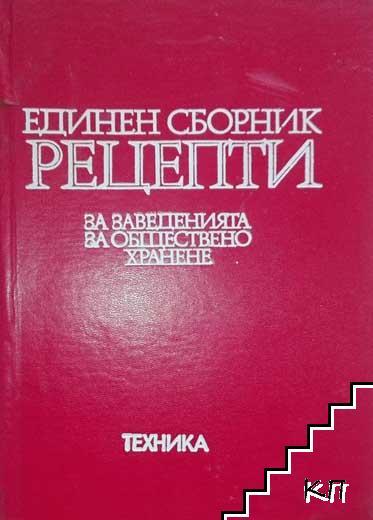 Единен сборник рецепти за заведенията за обществено хранене