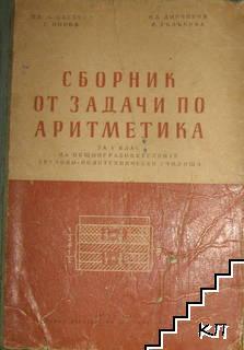 Сборник от задачи по аритметика за 5. клас
