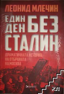 Един ден без Сталин
