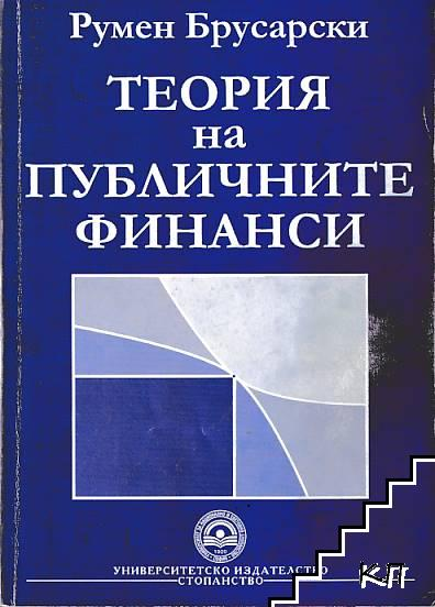 Теория на публичните финанси