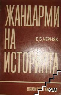 Жандарми на историята