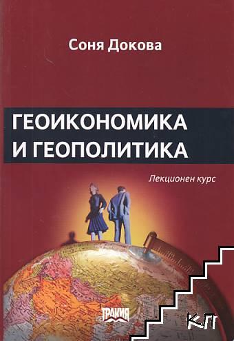Геоикономика и геополитика