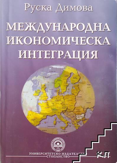 Международна икономическа интеграция