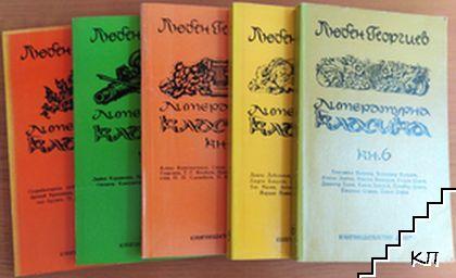 Литературна класика. Книга 1-3, 5-6