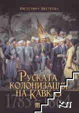Руската колонизация на Кавказ