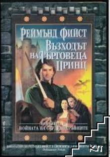Войната на студенокръвните. Книга 2: Възходът на търговеца принц