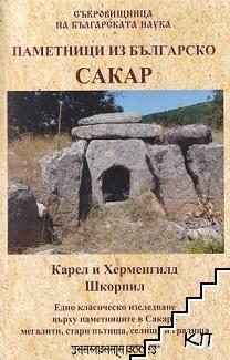 Паметници из Българско