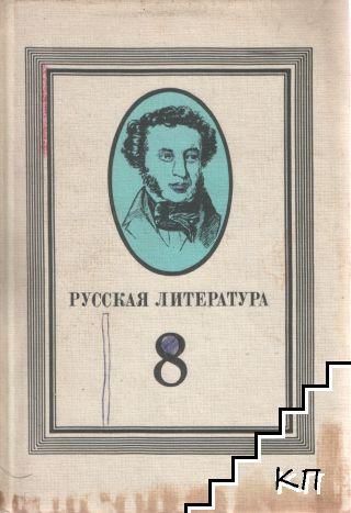 Русская литература. Учебник для 8. класса средней школы