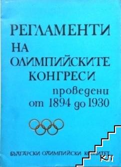 Регламенти на олимпийските конгреси, проведени от 1894 до 1930