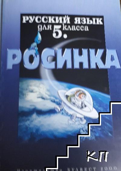 Росинка. Русский язык для 5. класса