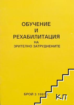 Обучение и рехабилитация на зрително затруднените. Бр. 3 / 1997