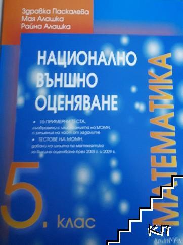 Национално външно оценяване по математика за 5. клас