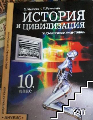 История и цивилизация за 10. клас. Задължителна подготовка