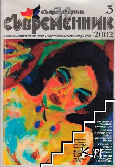 Съвременник. Бр. 3 / 2002