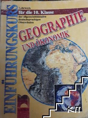 Geographie und okonomik für die 10. klasse. Lehrwerk