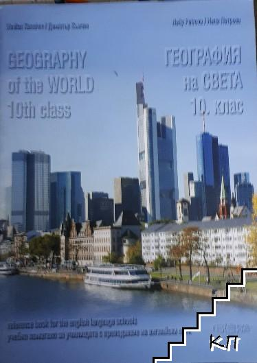 География на света за 10. клас / Geography of the world 10th class