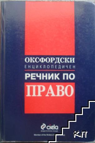 Оксфордски енциклопедичен речник по право